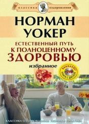 Норман Уокер - Естественный путь к полноценному здоровью