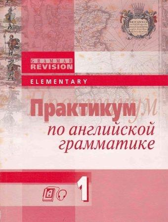 Практикум по английской грамматике. Elementary 1