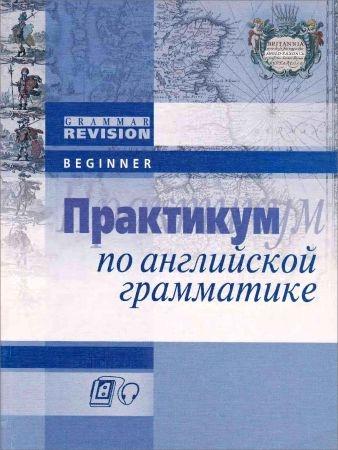 Практикум по английской грамматике. Beginner