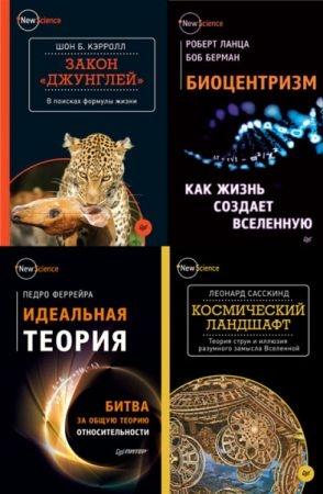 New Science. Серия из 7 произведений