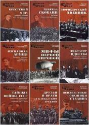 Серия - Военный архив (25 книг)
