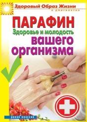 Антонина Соколова - Парафин. Здоровье и молодость вашего организма