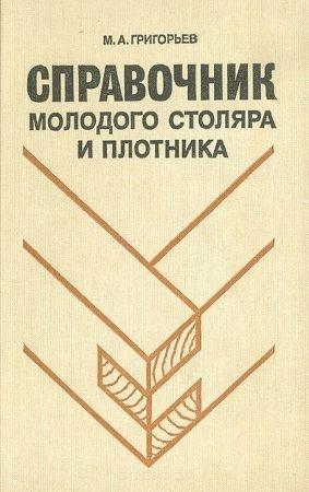 Справочник молодого столяра и плотника