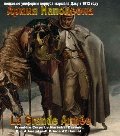 1812 Год. Армия Наполеона. Том 1. Полковые униформы 1-го корпуса маршала Даву
