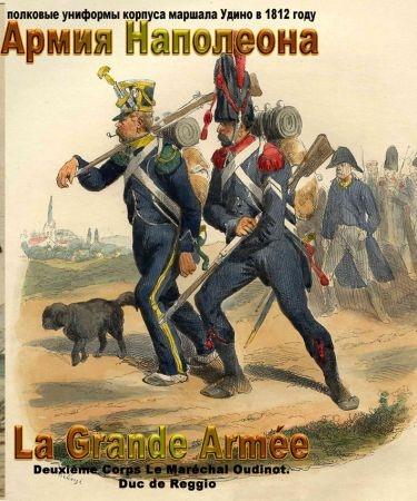 1812 Год. Армия Наполеона. Том 2. Полковые униформы 2-го корпуса маршала Удино