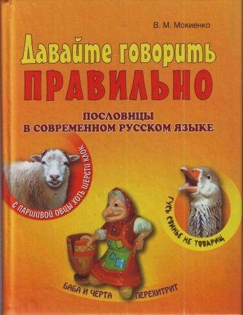 Давайте говорить правильно. Пословицы в современном русском языке