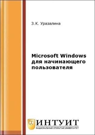 Microsoft Windows для начинающего пользователя