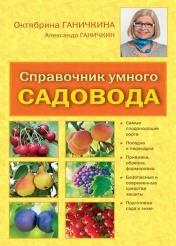 Октябрина Ганичкина, Александр Ганичкин - Справочник умного садовода