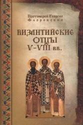 Византийские отцы V-VIII веков (Аудиокнига)