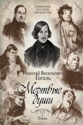 Мертвые души (Аудиокнига), читает В. Максимов