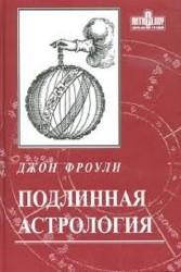Подлинная астрология