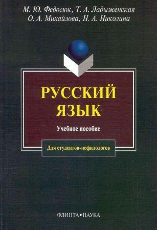 Русский язык для студентов-нефилологов