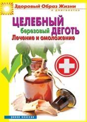 Антонина Соколова - Целебный березовый деготь. Лечение и омоложение