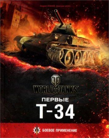 Первые Т-34