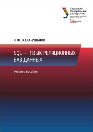 SQL — язык реляционных баз данных