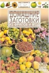 Домашние заготовки из фруктов и ягод