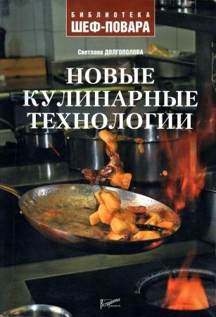 Новые кулинарные технологии