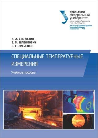 Специальные температурные измерения