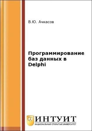 Программирование баз данных в Delphi