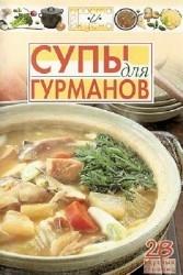 Супы для гурманов