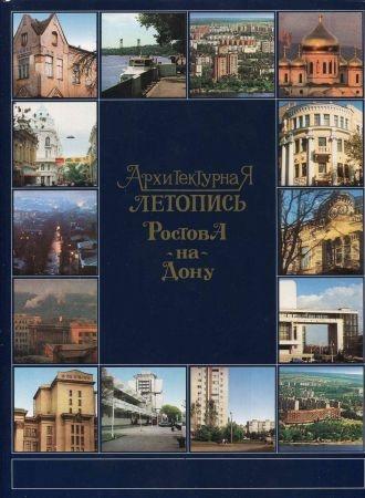Архитектурная летопись Ростова-на-Дону