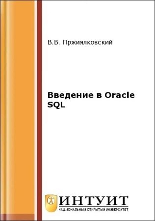 Введение в Oracle SQL
