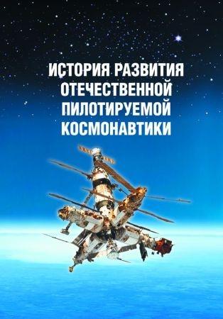 История развития отечественной пилотируемой космонавтики
