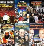 Серия - Досье (110 книг)