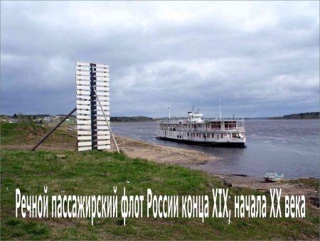 Речной пассажирский флот России конца XIX - начала XX века