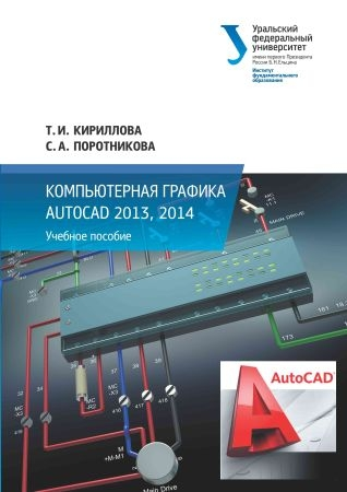 Компьютерная графика AutoCAD 2013, 2014