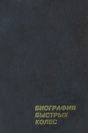 Биография быстрых колес. Книга 1. История отечественного автомобильного спорта (1898-1975): Справочник