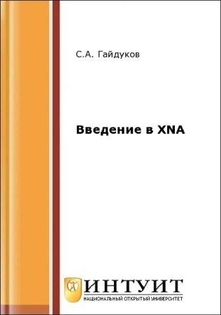 Введение в XNA