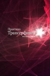 Практика Трансерфинга - волна первая