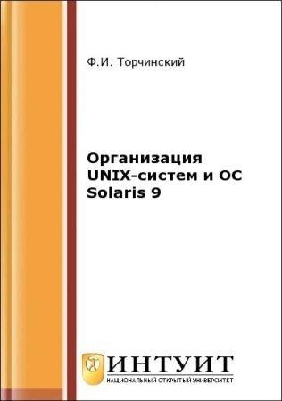 Организация UNIX-систем и ОС Solaris 9