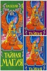 Тайная магия в 3-х книгах