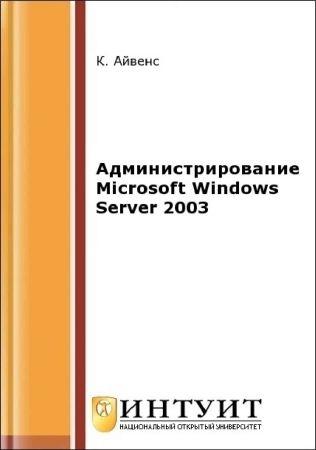 Администрирование Microsoft Windows Server 2003