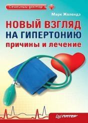 Марк Жолондз - Новый взгляд на гипертонию: причины и лечение