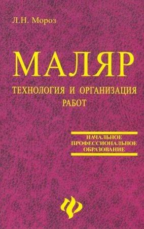 Маляр. Технология и организация работ