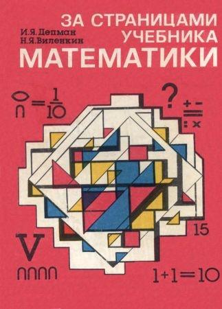 За страницами учебника математики: Пособие для учащихся 5—6 классов средней школы