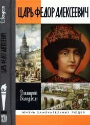 Дмитрий Володихин - Царь Федор Алексеевич, или Бедный отрок