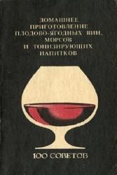 Домашнее приготовление плодово-ягодных вин, морсов и тонизирующих напитков