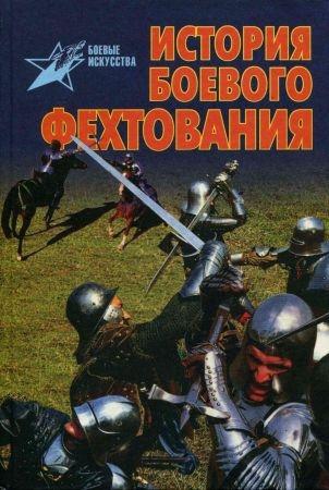 История боевого фехтования