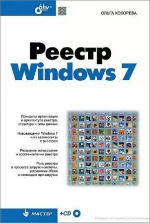 Реестр Windows 7 (+CD)