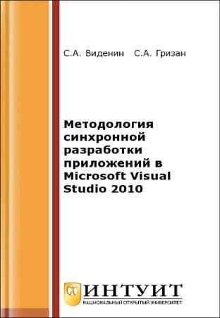 Методология синхронной разработки приложений в Microsoft Visual Studio 2010