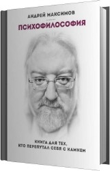 Психофилософия. Книга для тех, кто перепутал себя с камнем (Аудиокнига)