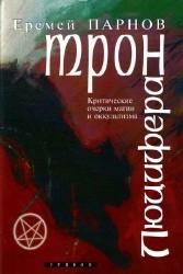 Трон Люцифера. Критические Очерки Магии И Оккультизма
