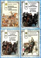 Серия - Шедевры исторической прозы (4 тома)
