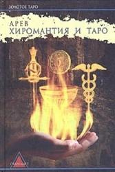 Хиромантия и Таро. Полное знание о руке