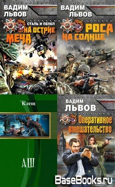Вадим Львов. Сборник произведений 37 книг
