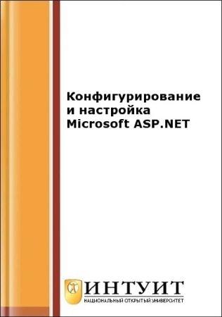 Конфигурирование и настройка Microsoft ASP.NET